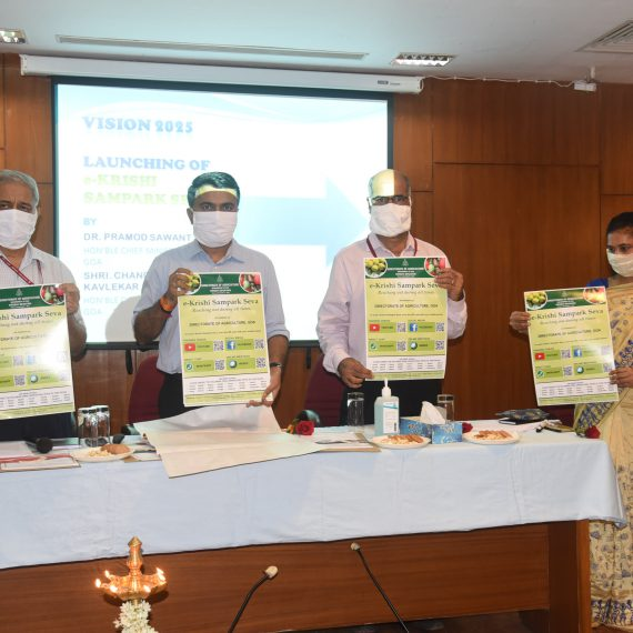 CM Launches E-Krishi Sampark Seva Initiative