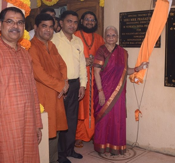 Governor of Goa, Dr. (Smt.) Mridula Sinha in the presence of Chief Minister, Dr. Pramod Sawant and Shri Acharya Brahmeshanand Swami unveiled the plaque to mark the instalation ceremony of Lord Ganesha at Raj Bhavan temple, Donapaula on August 16, 2019.
