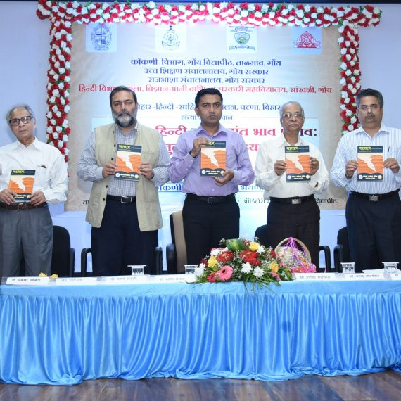 Chief Minister releases Konkani Research Journal 'Sassay' at Goa University on Aug. 20, 2019.