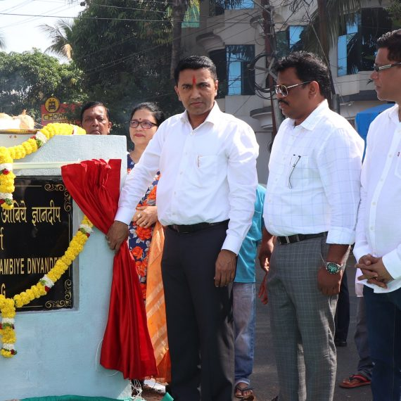 Chief Minister named 'Sant Suhirobanath Ambiye Dnyandeep Marg' at Taleigao Plateau on Dec. 13, 2019.